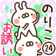 【のりこ】専用24<お誘い>