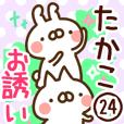 【たかこ】専用24<お誘い>
