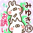 【みゆき】専用24<お誘い>