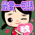 女孩♥最愛♥一句話 ( 魏 姓專用 )