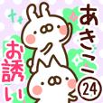 【あきこ】専用24<お誘い>