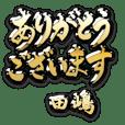 Kin no Keigo (for TAJIMA) no.1153