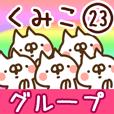 【くみこ】専用23<グループ>