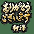 金の敬語 for「柳澤」