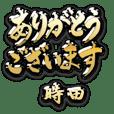 金の敬語 for「時田」