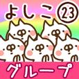 【よしこ】専用23<グループ>