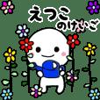 最高級「えつこ」動くスタンプNo.2敬語