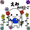 最高級「えみ」動くスタンプNo.2敬語