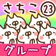 【さちこ】専用23<グループ>