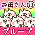 【お母さん】専用23<グループ>
