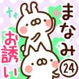【まなみ】専用24<お誘い>
