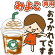 Miyoko Cute girl animated stickers