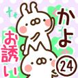 【かよ】専用24<お誘い>