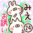 【みえ】専用24<お誘い>