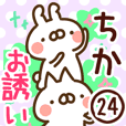 【ちか】専用24<お誘い>