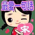 女孩♥最愛♥一句話 ( 宋 姓專用 )