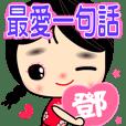 女孩♥最愛♥一句話 ( 鄧 姓專用 )