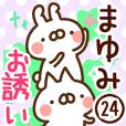 【まゆみ】専用24<お誘い>