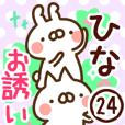 【ひな】専用24<お誘い>