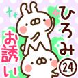 【ひろみ】専用24<お誘い>
