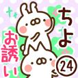 【ちよ】専用24<お誘い>
