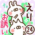 【えり】専用24<お誘い>