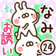 【なみ】専用24<お誘い>