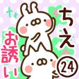 【ちえ】専用24<お誘い>