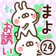 【まよ】専用24<お誘い>