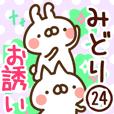 【みどり】専用24<お誘い>