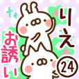 【りえ】専用24<お誘い>