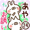 【あや】専用24<お誘い>