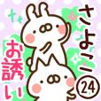 【さよこ】専用24<お誘い>