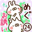 【めぐ】専用24<お誘い>