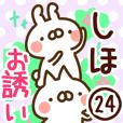 The Shiho24.