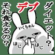 いくちゃん名前スタンプデブ&ぽっちゃり編