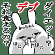 かっちゃん名前スタンプデブ&ぽっちゃり編