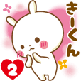 Sticker to send feelings to Ki-kun2