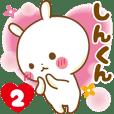 Sticker to send feelings to Shinkun2