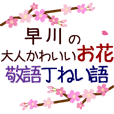 「早川」の花のスタンプ丁寧な日常会話。