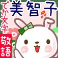 美智子●でか文字■ゆる敬語名前スタンプ