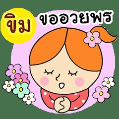 Happy New Year Happy Birthday Kim Line Stickers Line Store