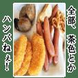 【飯テロ】茶色い食べ物は美味しい