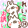 【れいこ】専用24<お誘い>