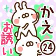 【かえ】専用24<お誘い>