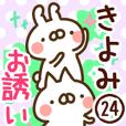 【きよみ】専用24<お誘い>