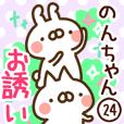【のんちゃん】専用24<お誘い>