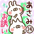 【あさみ】専用24<お誘い>