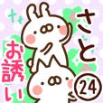 【さと】専用24<お誘い>