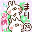 【まり】専用24<お誘い>